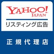 YAHOO!JAPAN リスティング広告正規代理店