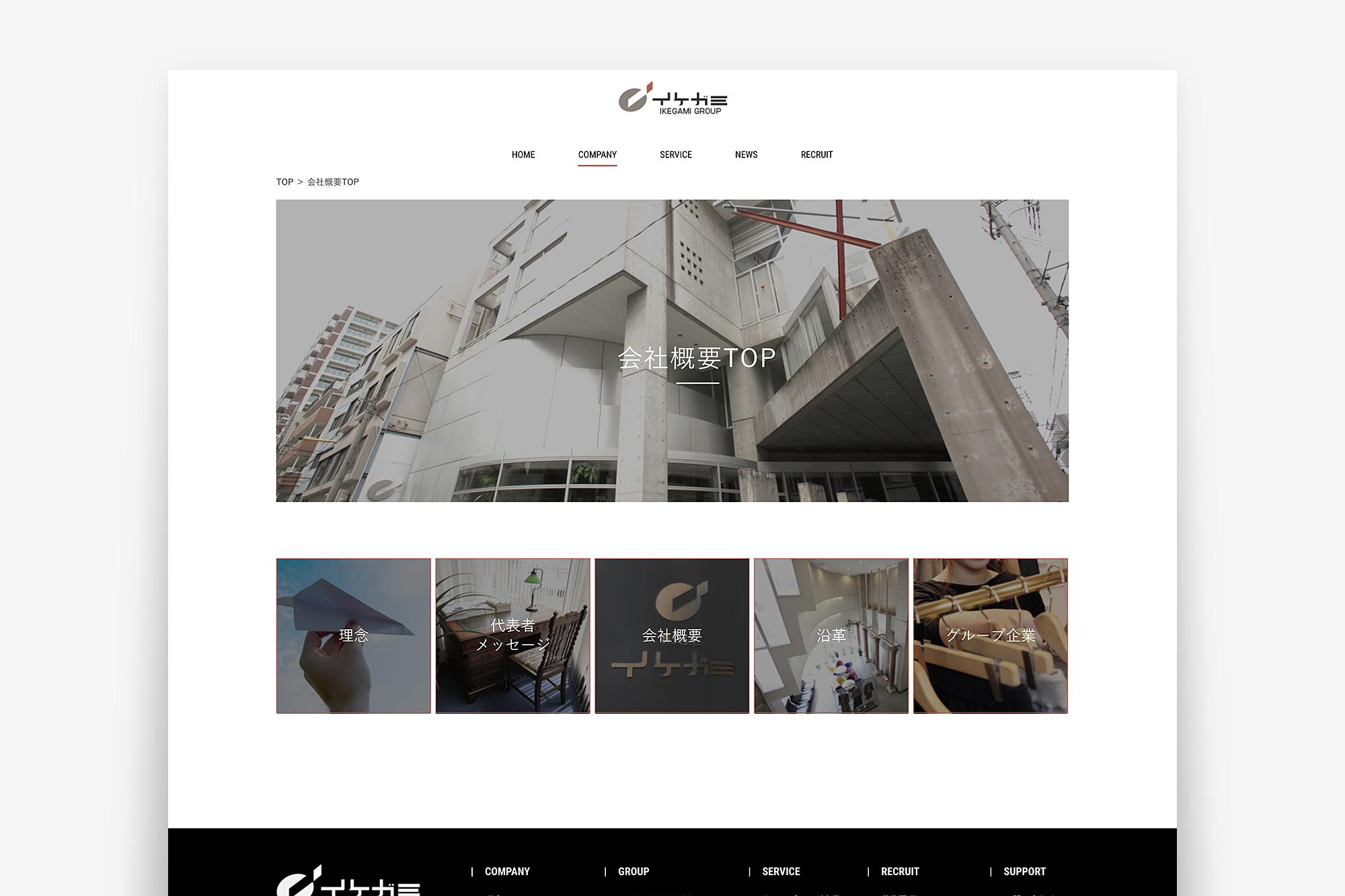 イケガミ GROUP オフィシャルサイト