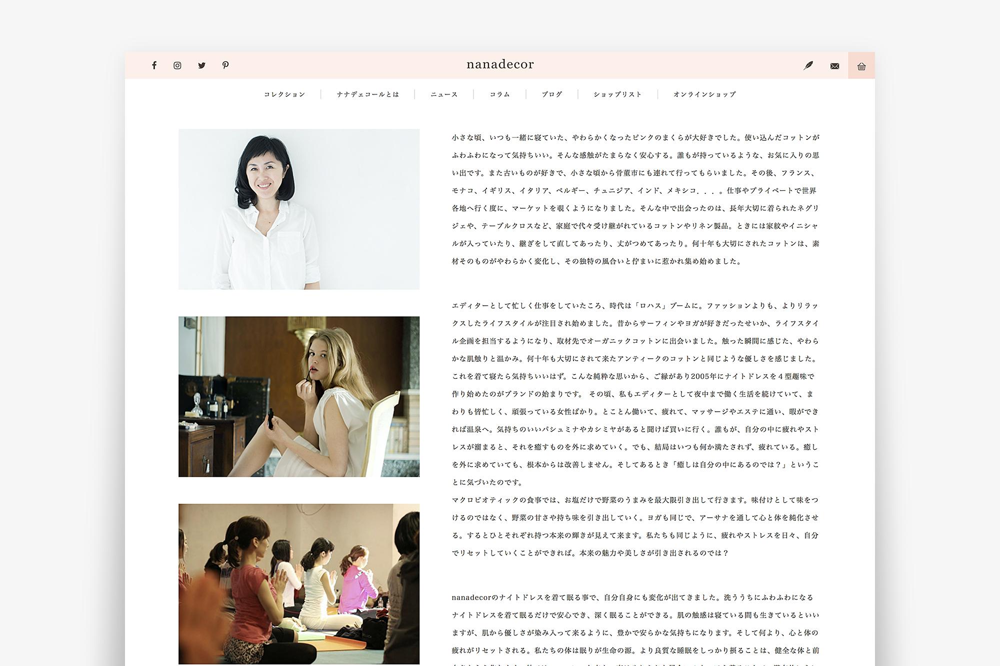 nanadecor  オフィシャルサイト