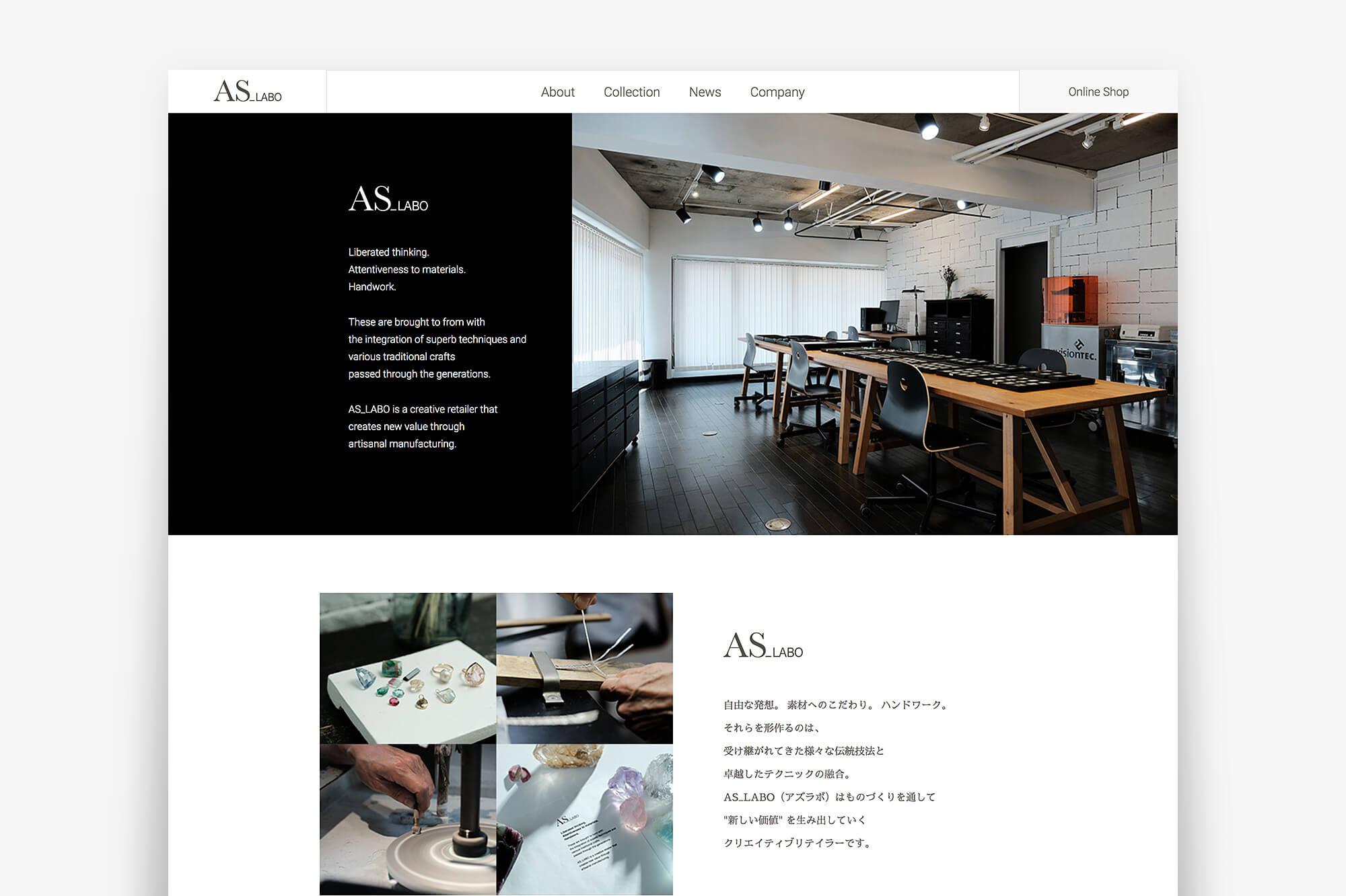AS_LABO オフィシャルサイト